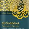 Пророк Мухаммад (с.а.с.)